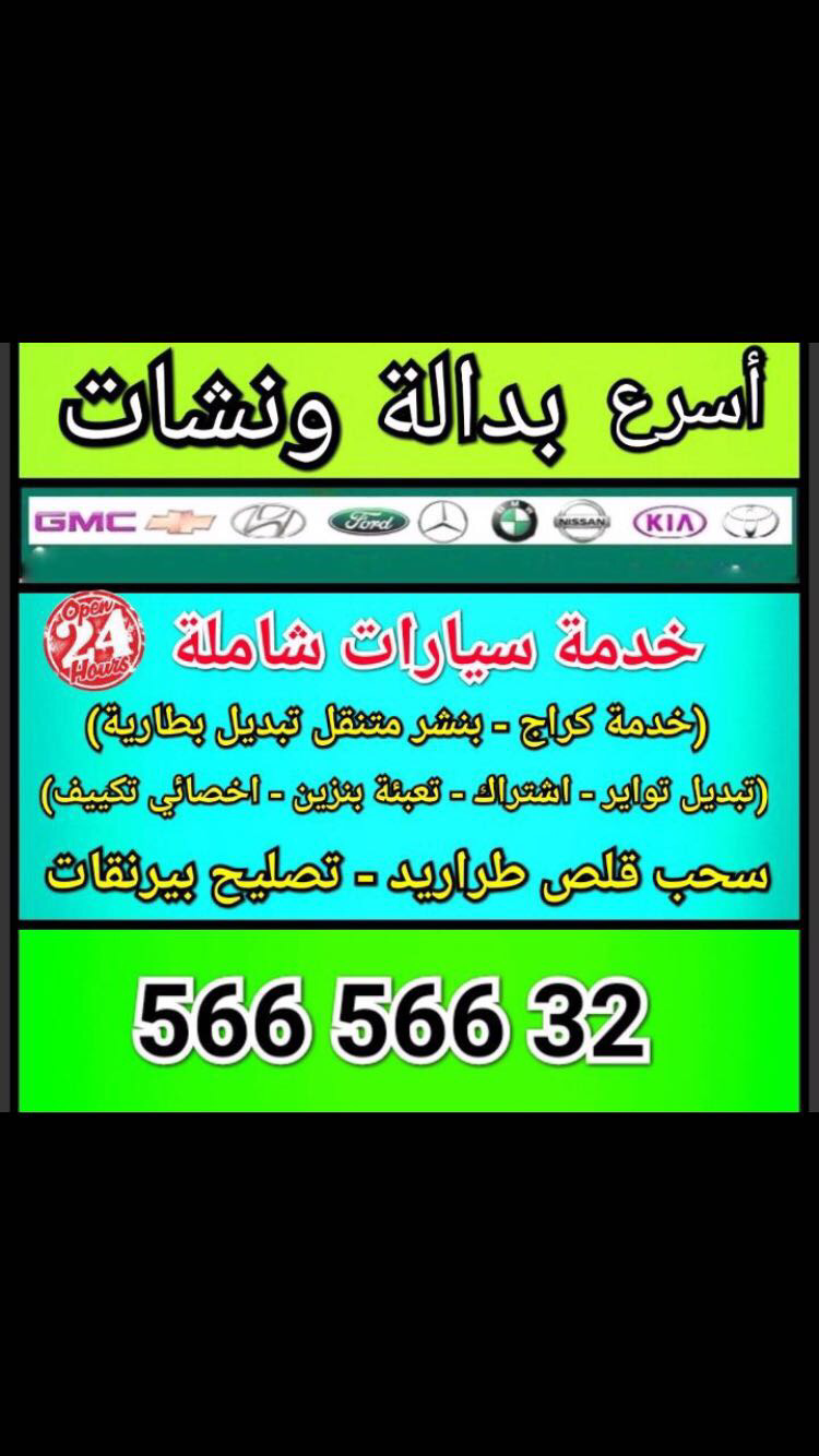 Transportation of cars 55633245 / towing cars / switching of tires / maintenance of cars / switching of car battery Kuwait / car repair Kuwait 55633245 Mobile workshop / towing of tracer /
